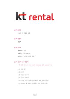 기업별 공채 자기소개서(KT렌탈/영업) - 신입, 남녀, 대졸