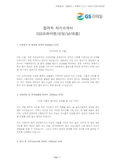 합격자 자기소개서(GS슈퍼마켓/영업직) - 신입, 남, 대졸
