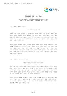 합격자 자기소개서(GS리테일/IT업무) - 신입, 남, 대졸