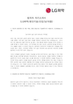합격자 자기소개서(LG화학/생산기술) - 신입, 남, 대졸