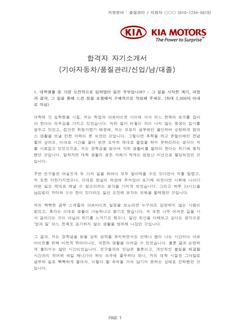 합격자 자기소개서(기아자동차/품질관리) - 신입, 남, 대졸