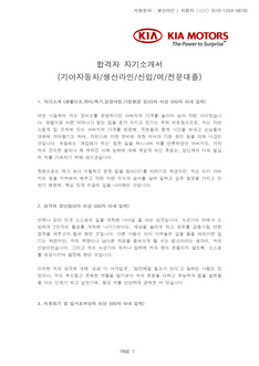 합격자 자기소개서(기아자동차/생산라인) - 신입, 여, 전문대졸