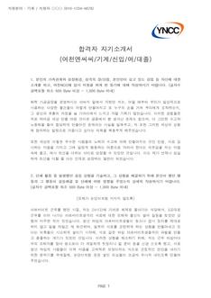 합격자 자기소개서(여천엔씨씨/기계) - 신입, 여, 대졸