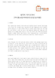 합격자 자기소개서(우리홈쇼핑/자재관리) - 신입, 남, 대졸