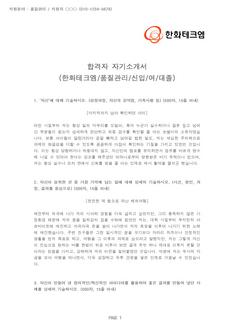 합격자 자기소개서(한화테크엠/품질관리) - 신입, 여, 대졸