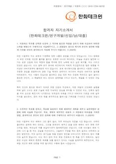 합격자 자기소개서(한화테크윈/연구개발) - 신입, 남, 대졸