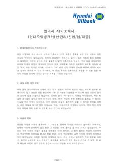 합격자 자기소개서(현대오일뱅크/생산관리) - 인턴, 남, 대졸