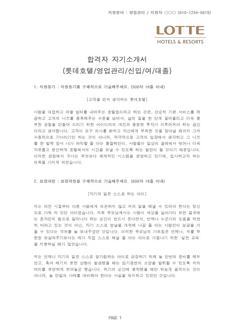 합격자 자기소개서(롯데호텔/영업관리) - 신입, 여, 대졸