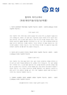 합격자 자기소개서(효성/생산기술) - 신입, 남, 대졸
