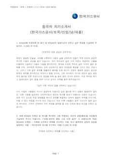 합격자 자기소개서(한국가스공사/토목) - 신입, 남, 대졸