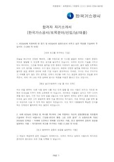 합격자 자기소개서(한국가스공사/토목분야) - 신입, 남, 대졸