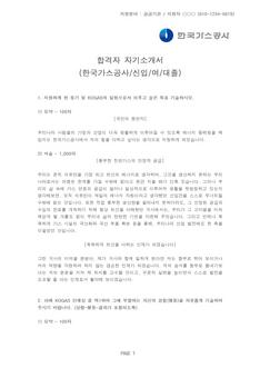 합격자 자기소개서(한국가스공사) - 신입, 여, 대졸