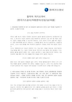 합격자 자기소개서(한국가스공사/자원분야) - 신입, 남, 대졸