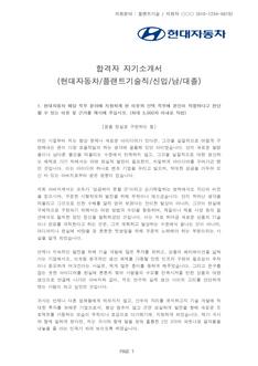 합격자 자기소개서(현대자동차/플랜트기술직) - 신입, 남, 대졸