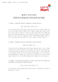합격자 자기소개서(롯데마트/영업관리) - 인턴, 경력, 남, 대졸