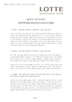 합격자 자기소개서(롯데백화점/영업관리) - 신입, 여, 대졸