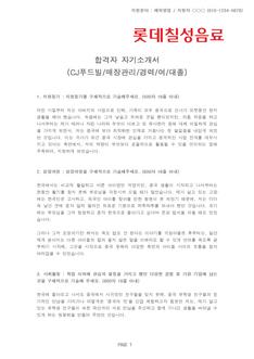 합격자 자기소개서(롯데칠성음료/해외영업) - 신입, 남, 대졸