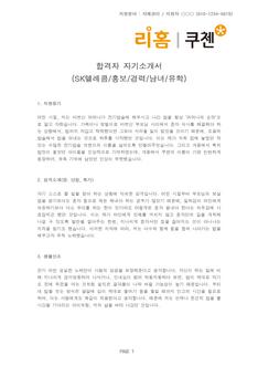 합격자 자기소개서(리홈쿠첸/자재관리) - 신입, 남, 대졸