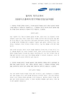 합격자 자기소개서(삼성디스플레이/연구개발) - 신입, 남, 대졸