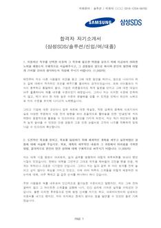 합격자 자기소개서(삼성SDS/컨설팅) - 신입, 여, 대졸