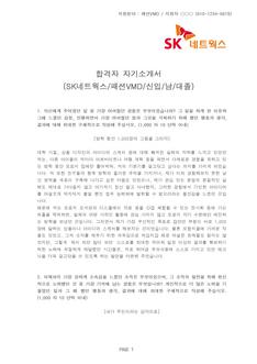 합격자 자기소개서(SK네트웍스/패션VMD) - 신입, 남, 대졸 상세보기