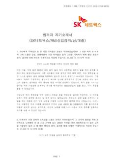 합격자 자기소개서(SK네트웍스/RM) - 신입경력, 남, 대졸 상세보기