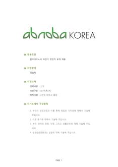 기업별 공채 자기소개서(한국아브노바/영업) - 신입, 남녀, 대졸