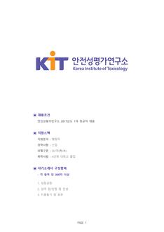 기업별 공채 자기소개서(안전성평가연구소/행정직) - 신입, 남녀, 대졸 상세보기