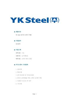기업별 공채 자기소개서(YK Steel/인사관리) - 신입, 남녀, 대졸 상세보기