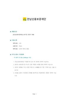 기업별 공채 자기소개서(전남신용보증재단) - 신입, 여, 대졸