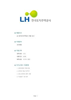기업별 공채 자기소개서(LH공사/토지계획) - 신입, 남, 석박사 상세보기