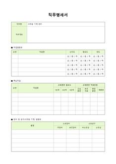 직무명세서 (사무용 기계 관리)