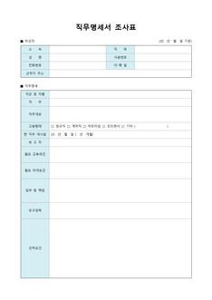 직무명세 조사표 (인적요건)