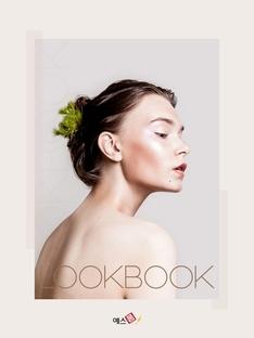 룩 북 (패션, 모델) PPT 디자인
