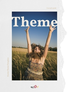 Theme (테마) 세로형 프레젠테이션 PowerPoint 템플릿