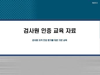 제품 품질검사원 교육 자료
