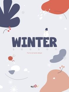 겨울 시즌 테마 PPT 템플릿