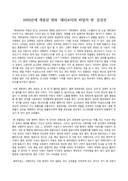 영화 해리포터와 비밀의 방(2002) 감상문