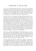 어느 멋진 순간(2006) 감상문