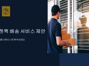 젠퀵 배송 서비스 제안서(제니엘시스템)