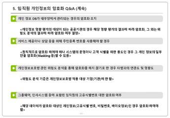 인사 노무 업무 단계별 개인정보 처리요령 #12