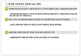 인사 노무 업무 단계별 개인정보 처리요령 #13