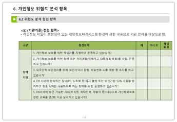 인사 노무 업무 단계별 개인정보 처리요령 #16