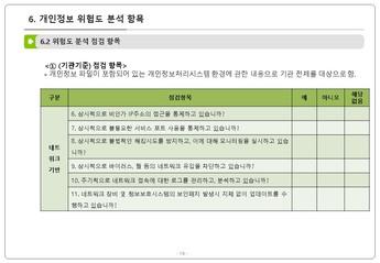 인사 노무 업무 단계별 개인정보 처리요령 #17