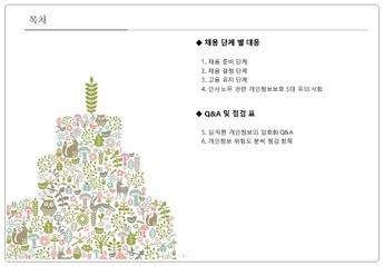 인사 노무 업무 단계별 개인정보 처리요령 page 2