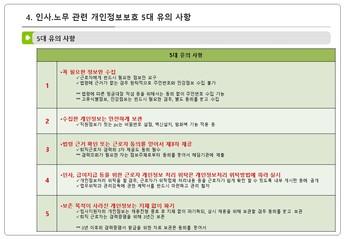 인사 노무 업무 단계별 개인정보 처리요령 page 9