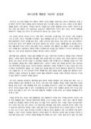 조셉 고든 레빗의 50/50 감상문