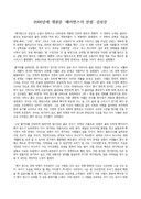 영화 베가 번스의 전설(2000) 감상문
