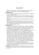 자산 양수도 관련 법률 자문 용역계약서