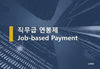 직무급 연봉제(Job-based Payment)
